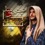 دانلود نوحه جدید مصطفی حاج احمدی بنام چشمتو ببند
