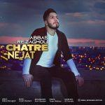 دانلود آهنگ جدید عباس رضا قلی به نام چتر نجات