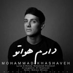 دانلود آهنگ جدید محمد خشاوه به نام دارم هواتو