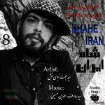 دانلود آهنگ جدید سید حجت نبوی منش (کاوه) به نام شاه ایران