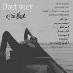 دانلود آلبوم جدید بهنام عموپور و محمد بیرامی به نام عیبی نداره