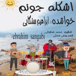 دانلود آهنگ جدید ابراهیم سنگابی به نام اشکله جونم