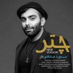 دانلود آهنگ جدید مسعود صادقلو به نام چتر (رمیکس)