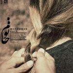 دانلود آهنگ جدید محمد دیوتی به نام خانوم