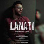دانلود آهنگ جدید محمد قلیپور بنام لعنتی