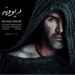 دانلود اهنگ جدید مرتضی اشرفی به نام دیوونه