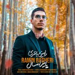 دانلود اهنگ جدید رامین باقری بنام پاییز امسال