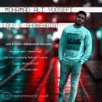 دانلود آهنگ جدید محمد علی یوسفی به نام لالایی شانه هایت