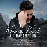 دانلود آهنگ جدید علی حسن پور به نام خراب کردی