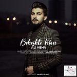 دانلود آهنگ جدید علی مهر به نام بهشت من