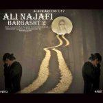 دانلود اهنگ جدید علی نجفی بنام برگشت ۲