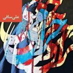 دانلود آهنگ جدید علی ساقی بنام حرامی