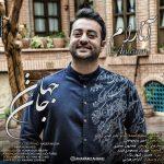 دانلود آهنگ جدید آنارام زهرایی به نام جان و جهان