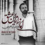 دانلود اهنگ جدید هادی ابراهیمی بنام امان از این عشق