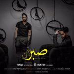 دانلود اهنگ جدید حامی محمدی و متین روزبه بنام صبر کن