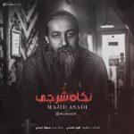 دانلود اهنگ جدید مجید اسدی بنام نگاه شرجی