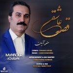 دانلود آهنگ جدید منصور آذریان به نام قصه عاشقی