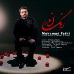 دانلود آهنگ جدید محمد فتحی به نام رنگ انار