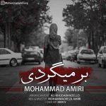 دانلود آهنگ جدید محمد امیری بنام برمیگردی