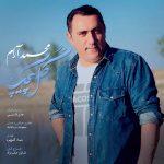 دانلود آهنگ جدید محمد آرام به نام گل پیچک