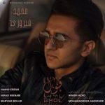دانلود آهنگ جدید محمد فیروزی بنام قول