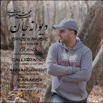 دانلود آهنگ جدید مجتبی منصوری بنام دیوانه جان