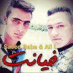 دانلود آهنگ جدید سعید بابا و علی ال به نام خیانت