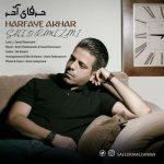 دانلود اهنگ جدید سعید رمضانی بنام حرفای آخر