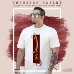 دانلود آهنگ جدید شهروز ساسانی به نام عشق