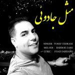 دانلود اهنگ جدید یوسف تهرانی بنام مثل جادویی
