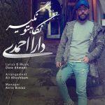 دانلود اهنگ جدید دارا احمدی بنام نگاهتو نگیر