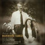 دانلود آهنگ جدید محمود تمیزی به نام پدرم مادرم