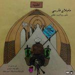 دانلود آهنگ جدید نظامی به نام مامبلای فارسی