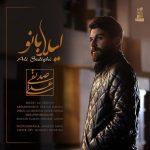 دانلود آهنگ جدید علی صدیقی به نام لیلا بانو