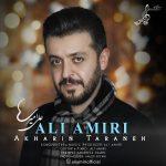 دانلود آهنگ جدید علی امیری به نام آخرین ترانه