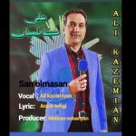 دانلود آهنگ جدید علی کاظمیان بنام سن الماسان