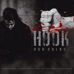 دانلود اهنگ جدید آرا صلاحی بنام هوک