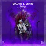 دانلود اهنگ جدید بابا جونو بنام دلار و دینار