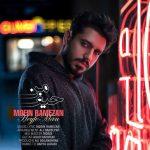 دانلود آهنگ جدید معین رمضان به نام حیف من