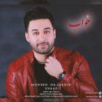 دانلود آهنگ جدید محسن نجم الدین به نام خواب