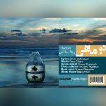 دانلود اهنگ جدید رضا اسلامی بنام دو ماهی