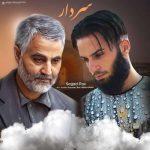 دانلود آهنگ جدید سجاد پکس بنام سردار