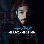 دانلود آهنگ جدید عباس افشار به نام حریف تو نمیشه