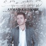دانلود آهنگ جدید احمد کلوندی بنام شیرین و فرهاد