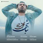 دانلود آهنگ جدید علیرضا حسن زاده به نام نباشی