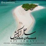 دانلود آهنگ جدید علی سماوی به نام ساحل آرامش