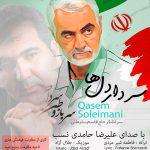 دانلود اهنگ جدید علیرضا حامدی نسب بنام سردار دلها