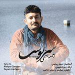 دانلود اهنگ جدید احمد رستمی به نام سرنوشت