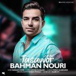 دانلود اهنگ جدید بهمن نوری بنام تصور