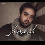 دانلود اهنگ جدید عرفان اکبری بنام کافیه صدام کنی